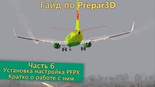 Гайд по Prepar3D. Часть 6. Установка и работа с Aerosoft Professional Flight Planner 1.28.