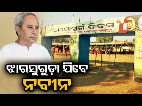 CM Naveen Patnaik to visit Jharsuguda today