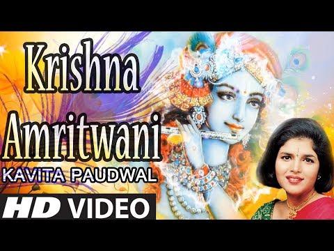 Krishna Janamshtami Special I Krishna Amritwani I KAVITA PAUDWAL I HD Video Song I T-Series Bhakti