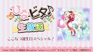 ひなビタ♪生放送 第5回|ここなつ誕生日スペシャル! (日南結里, 小澤亜李)
