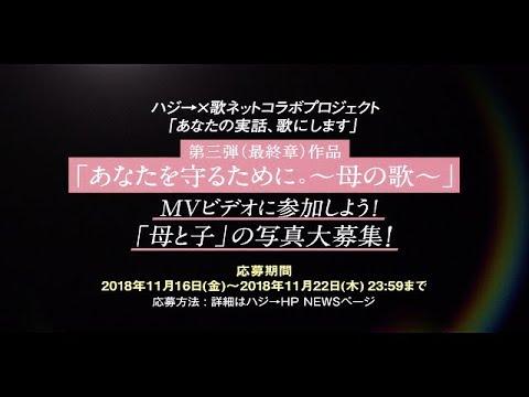 ハジ→「あなたを守るために。〜母の歌〜」試聴動画