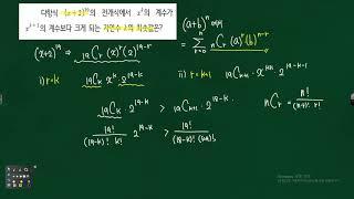 확률과 통계-  이항정리 x+2의 19제곱 의 전개식에…