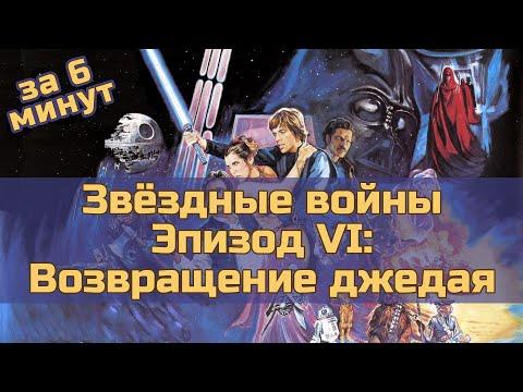 Звёздные войны. Эпизод 6: Возвращение джедая - за 6 минут (пересказ фильма)