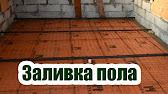 Промышленные полы. Укладка стяжки по-новому!!! - YouTube