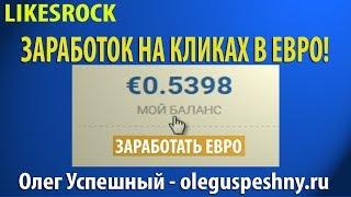 Заработок на Кликах в Евро Likesrock как Заработать Деньги Легко