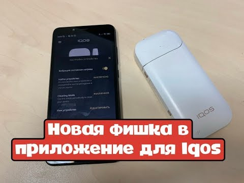 Новое приложение для IQOS. Для чего в айкос блютуз