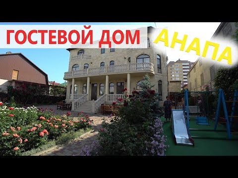 """АНАПА. Гостевой дом в Витязево - """"КАРАКАТИЦА"""", Частный сектор!"""