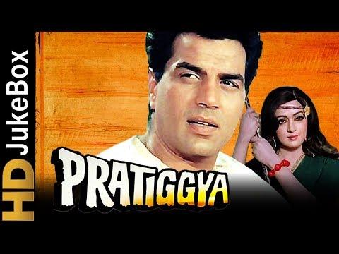 Pratiggya 1975 | Full Video Songs Jukebox | Dharmendra, Hema Malini, Ajit, Jagdeep, Mukri