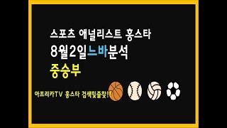 20 8월 2일 프로토 승부식 47회차 NBA 느바 분석
