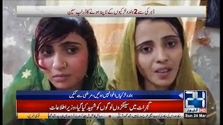 Fawad Chaudhry Statement On Hindu Girls Kidnapping!!