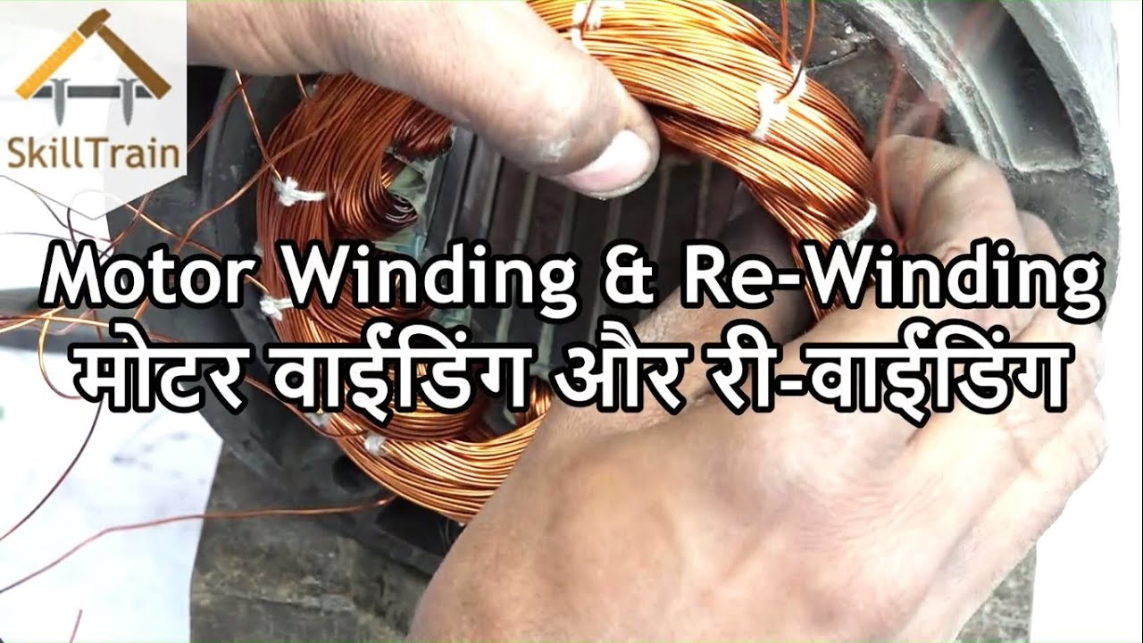 hight resolution of introduction to motor winding and re winding hindi