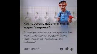 как простому работяге купить акции Газпрома ?