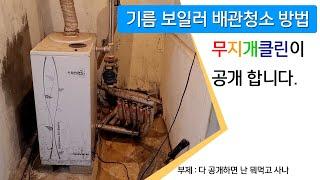 기름보일러배관청소방법 무지개클린이 공개합니다~