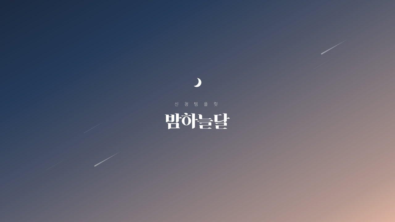 [구독자신청템플릿] 감성 피피티 밤하늘달 템플릿 무료 다운로드
