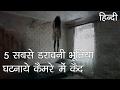 5 सबसे डरावनी भूतिया घटनाएं कैमरे में कैद | Most Horrifying Events Caught on Camera in Hindi