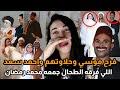 فرح موسي وحلاوتهم محمد رمضان شايل سمية الخشاب واحمد سعد بيغني شاهد رد فعل الطحال
