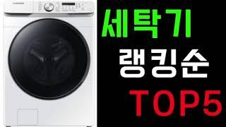 2021 세탁기 추천 랭킹순 TOP 5