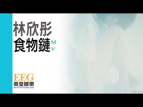 Mix - 林欣彤 Mag Lam《食物鏈》[Official MV]