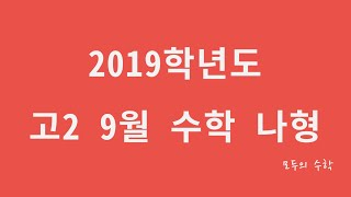 2019학년도 고2 9월 교육청 모의고사 수학 나형 1…