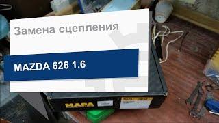 Замена сцепления Mapa 025200500 на Mazda 626
