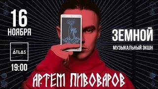 Артем Пивоваров. Музыкальный экшн «Земной»