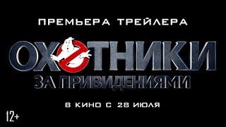 """""""Охотники за привидениями"""": Первый трейлер"""
