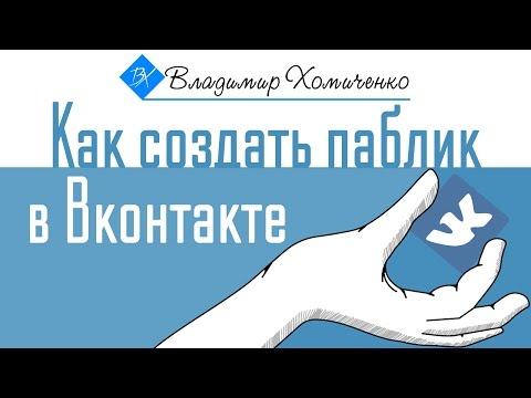 Как создать паблик в Вконтакте