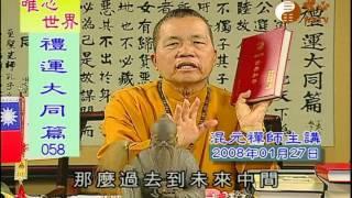 【禮運大同篇058】| WXTV唯心電視台