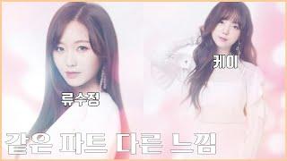 같은 파트 다른 느낌의 러블리즈 류수정 케이️ (Kei and Sujeong same part in Love…
