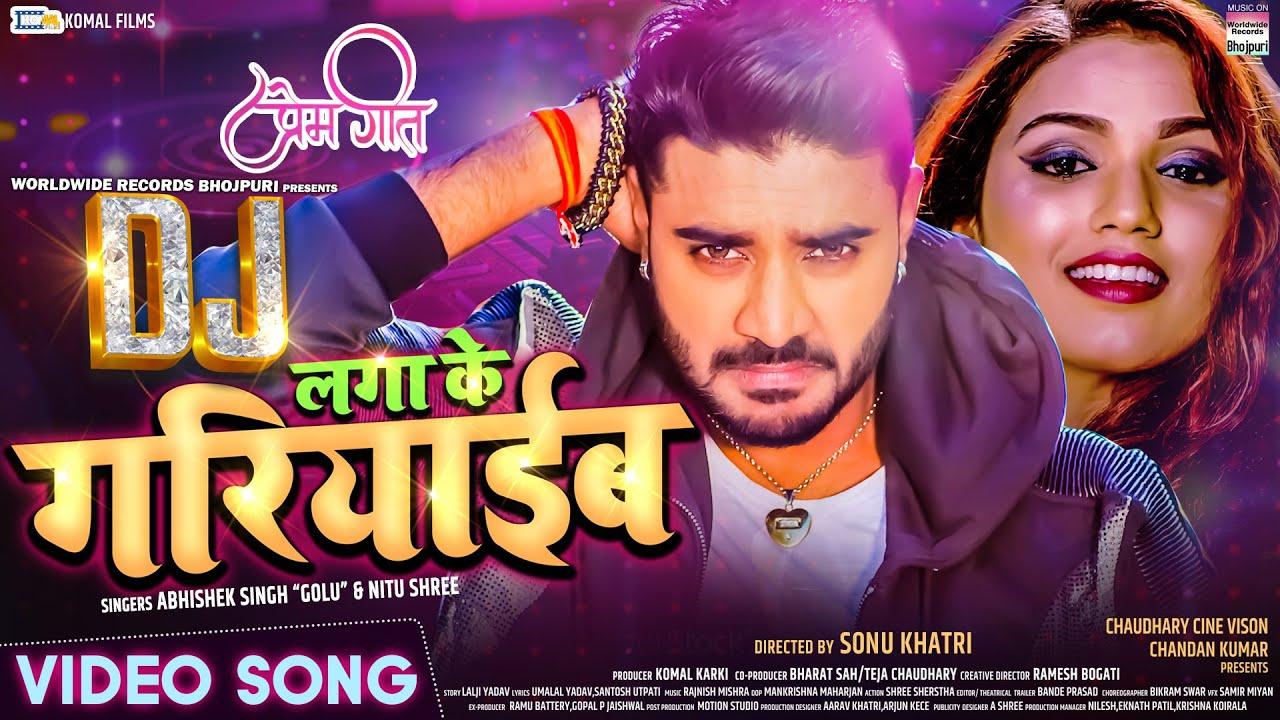 #VIDEO | DJ Bajake Gariyaib | PRADEEP PANDEY CHINTU | NEW BHOJPURI SONG 2020