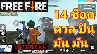 FreeFire -14 ช็อต ดวลปืน มันมัน