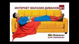 Все о диванах за 5 минут. Как правильно выбрать диван(Видео урок от интернет-магазина