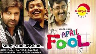 Sundariyaam - April Fool