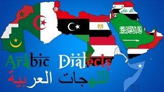 Arabic Dialects | اللهجات العربية