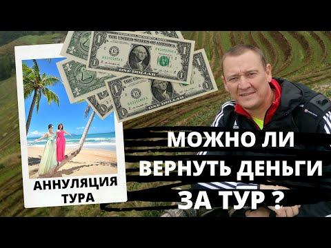Возможен ли возврат денег за тур? Коронавирус, аннуляция тура и возврат денег за путевку. Как быть?