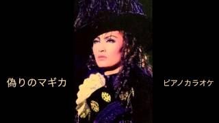 偽りのマギカ(ピアノカラオケ)雪組公演「ルパン三世ー王妃の首飾りを...