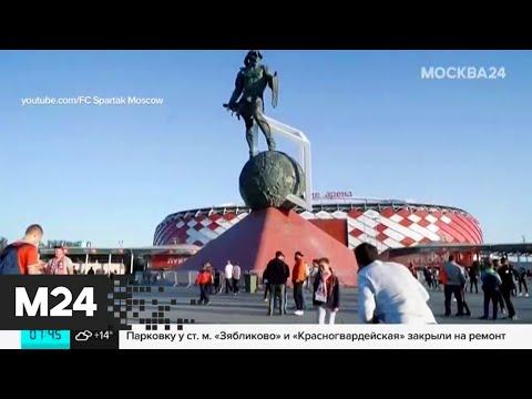"""Московский """"Спартак"""" проиграл питерскому """"Зениту"""" - Москва 24"""