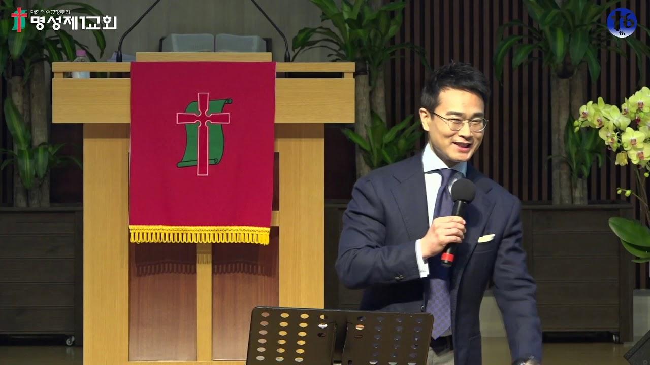 명성제1교회 / 2020년 05월 31일 교사교육 특강 /