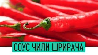 Соус Шрирача | Как приготовить домашний Соус ЧИЛИ | Тайский соус Рецепт | Sriracha Sauce Recipe