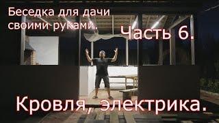 Беседка для дачи своими руками. Часть 6. Кровля, электрика.(, 2017-06-01T09:17:34.000Z)