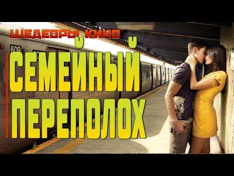 Фильм про интриги и измены супругов СЕМЕЙНЫЙ ПЕРЕПОЛОХ 1 часть. Новинки 2020
