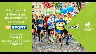 3rd Molokiya Lviv Half Marathon 2018 | Live