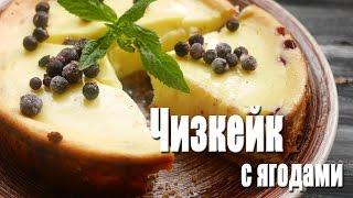 Чизкейк с ягодами