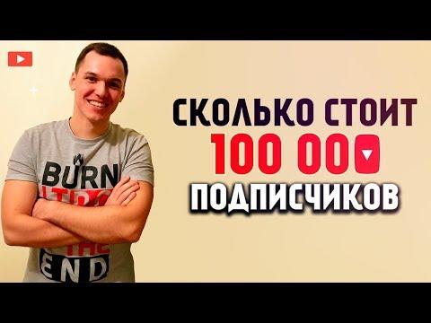 Как набрать 100 000 подписчиков на Ютуб и сколько это стоит
