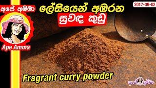 ලසයන අඹරන සවඳ කඩ Sri lankan Fragrant curry powder by Apé Amma