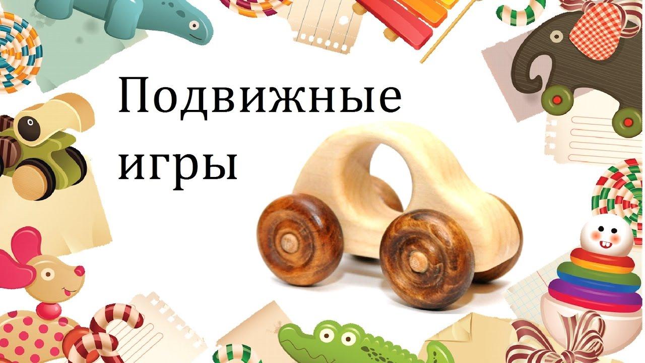 Подвижная игра: Мышки малышки. Для детей 1,5-2 года - YouTube