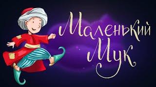 Маленький Мук - сказка Вильгельма Гауфа