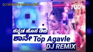 Shane Top Agavle Dj Song | Kannada New Dj Songs | Kannada Dj Remix | Dj Shadow | Kannada Dj Songs |