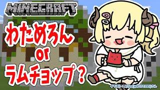 【Minecraft】わためろん or ラムチョップ???【角巻わため/ホロライブ4期生】