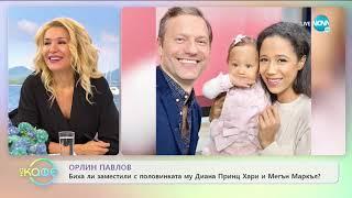 """Орлин Павлов: Горд баща на малката Елизабет - """"На кафе"""" (24.02.2020)"""